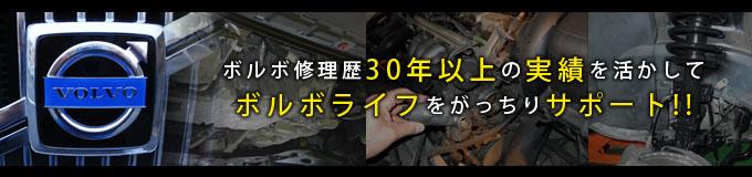 滋賀、京都でボルボ車の車検、修理ならThanks&Trust(サンクス&トラスト)